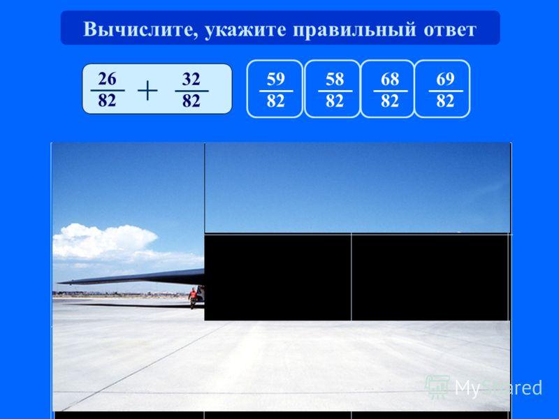 75 125 87 125 67 125 77 125 Вычислите, укажите правильный ответ 18 125 59 125
