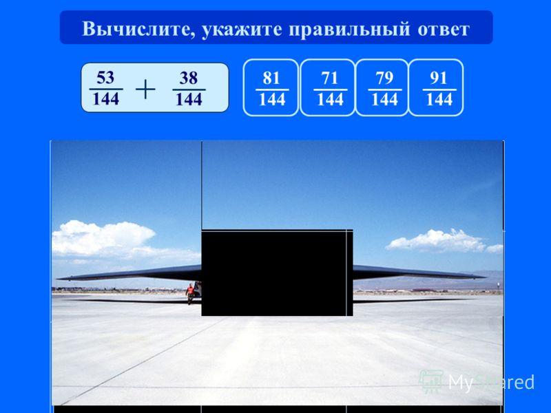 59 82 58 82 68 82 69 82 Вычислите, укажите правильный ответ 26 82 32 82