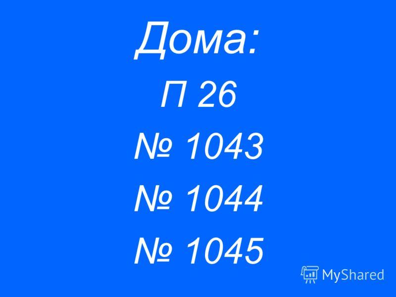 В классе: 1014 1015 1016 1017