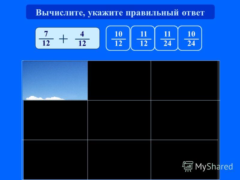 14 66 18 33 16 33 16 66 Вычислите, укажите правильный ответ 14 33 2