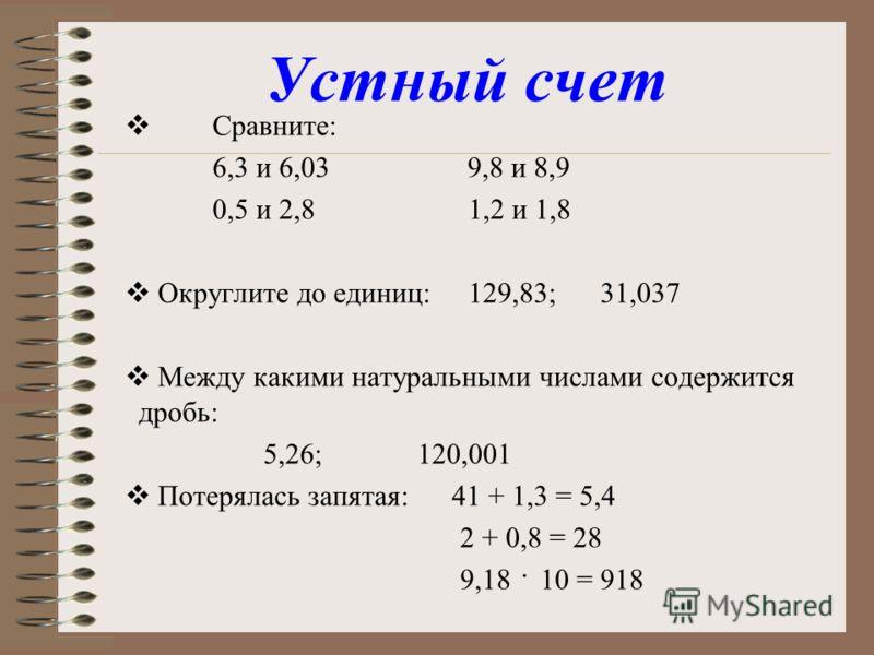 Математику нельзя изучать, наблюдая, как это делает сосед! А. Нивен Знать ! Уметь!