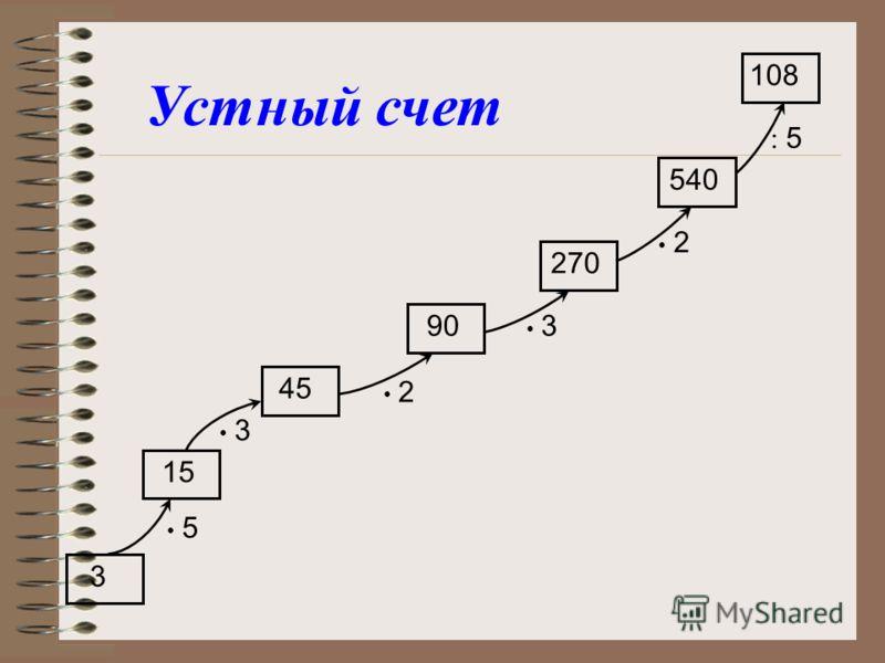 15 х 3х 3 : 5: 5 : 2: 2 х 4х 4 45 9 36 18 Устный счет