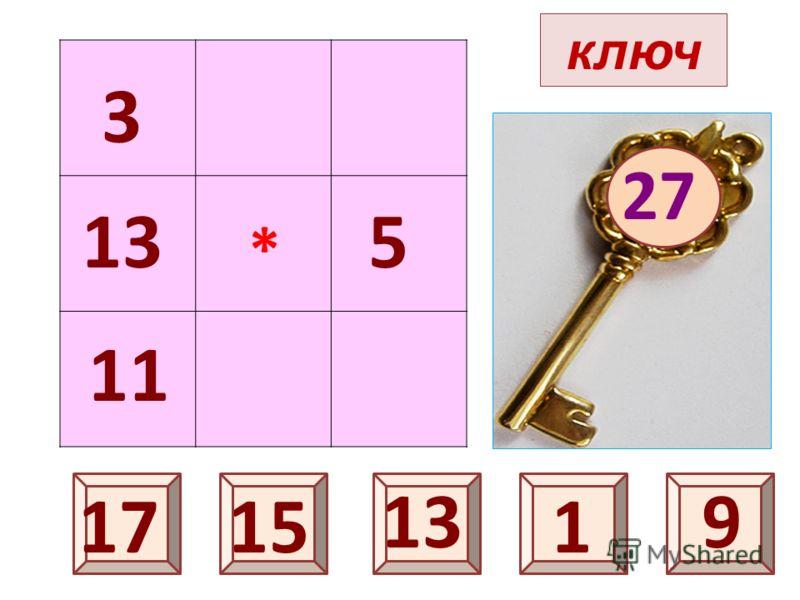 ключ 27 25 29253123 3 13 11 5