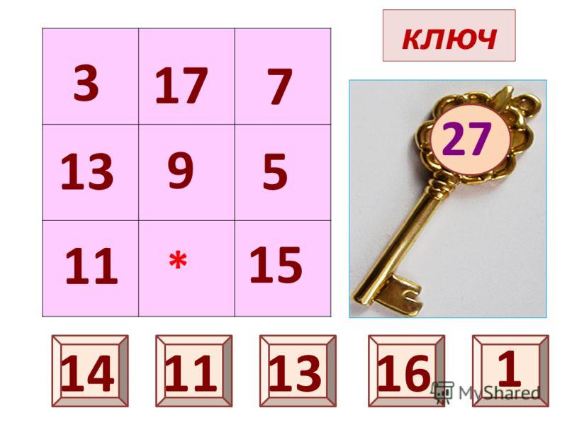 ключ 27 25 7 1 13 3 11 5 * 9 17 141615