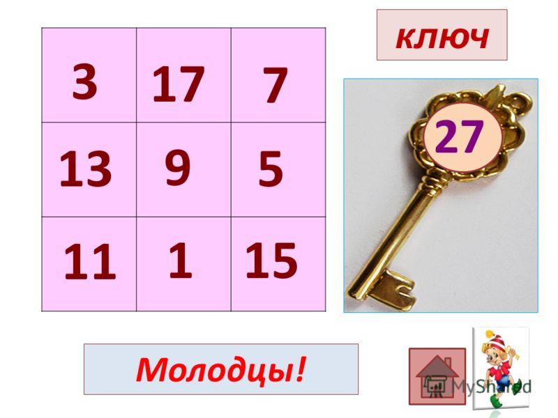 ключ 27 25 7 1 13 3 11 5 * 9 17 1416 15 11