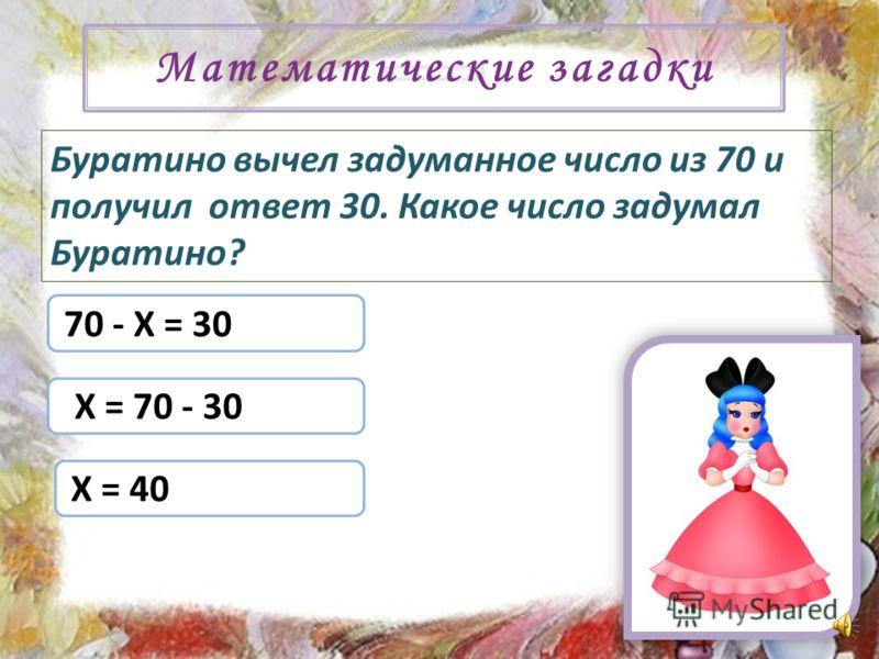 Математические загадки Артемон тоже задумал число, вычел из него 66 и получил 20. Какое число задумал Артемон? Х - 66 = 20 Х = 66 + 20 Х = 86