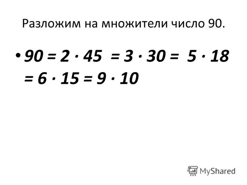 Разложим на множители число 90. 90 = 2 45 = 3 30 = 5 18 = 6 15 = 9 10