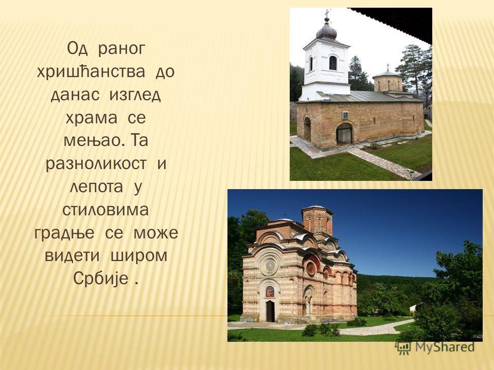 Од раног хришћанства до данас изглед храма се мењао. Та разноликост и лепота у стиловима градње се може видети широм Србије.