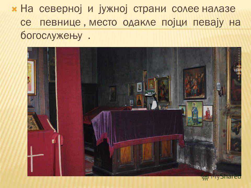 На северној и јужној страни солее налазе се певнице, место одакле појци певају на богослужењу.