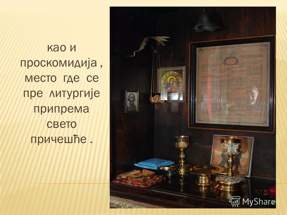 као и проскомидија, место где се пре литургије припрема свето причешће.