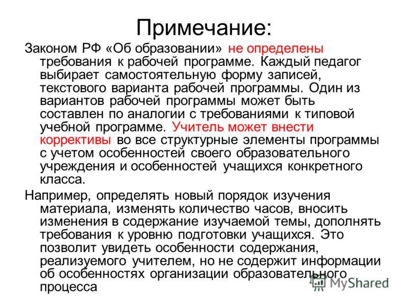 Примечание: Законом РФ «Об образовании» не определены требования к рабочей программе. Каждый педагог выбирает самостоятельную форму записей, текстового варианта рабочей программы. Один из вариантов рабочей программы может быть составлен по аналогии с
