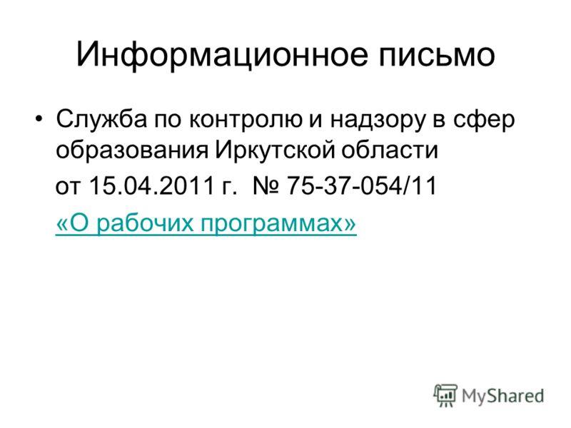 Информационное письмо Служба по контролю и надзору в сфер образования Иркутской области от 15.04.2011 г. 75-37-054/11 «О рабочих программах»