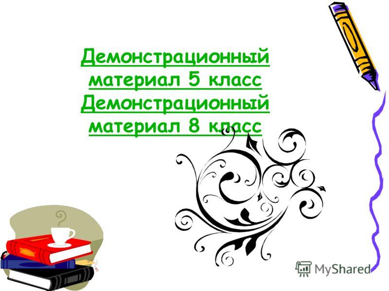 Демонстрационный материал 5 класс Демонстрационный материал 8 класс