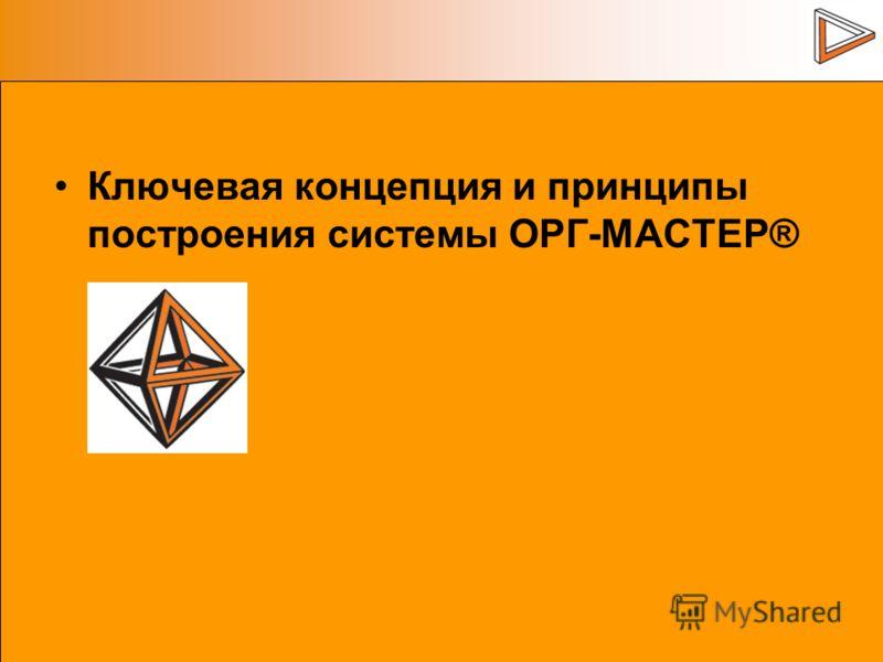 Ключевая концепция и принципы построения системы ОРГ-МАСТЕР®