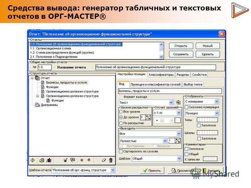 Средства вывода: генератор табличных и текстовых отчетов в ОРГ-МАСТЕР®
