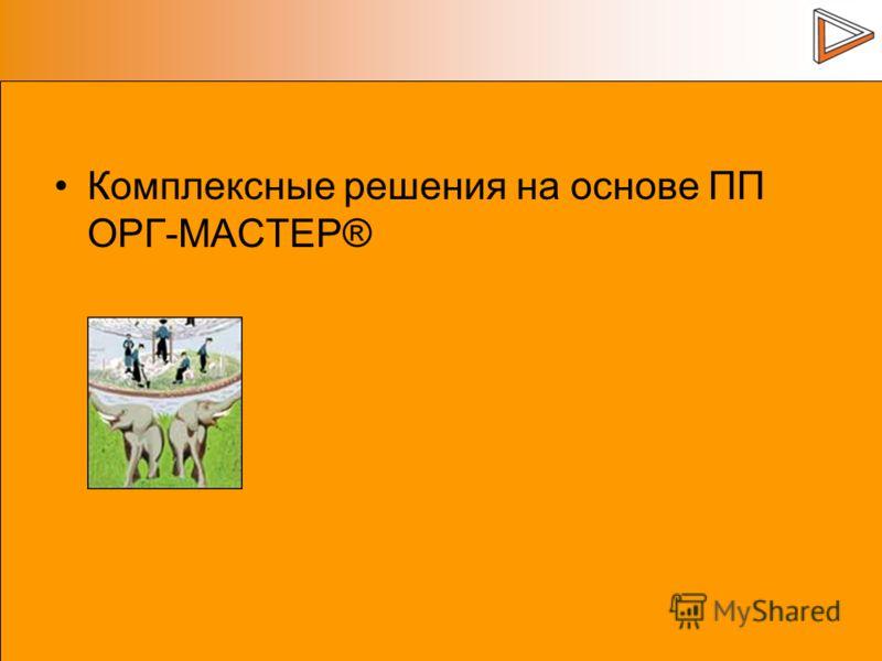 Комплексные решения на основе ПП ОРГ-МАСТЕР®