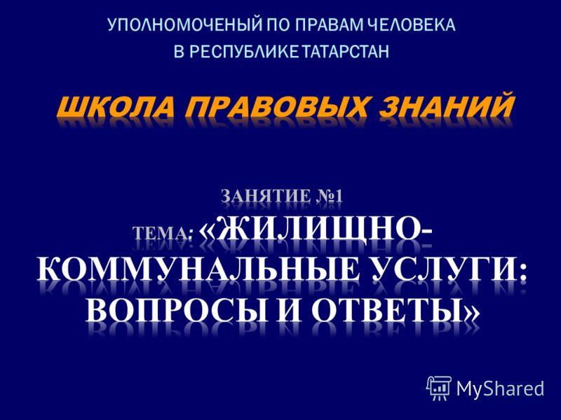 УПОЛНОМОЧЕНЫЙ ПО ПРАВАМ ЧЕЛОВЕКА В РЕСПУБЛИКЕ ТАТАРСТАН