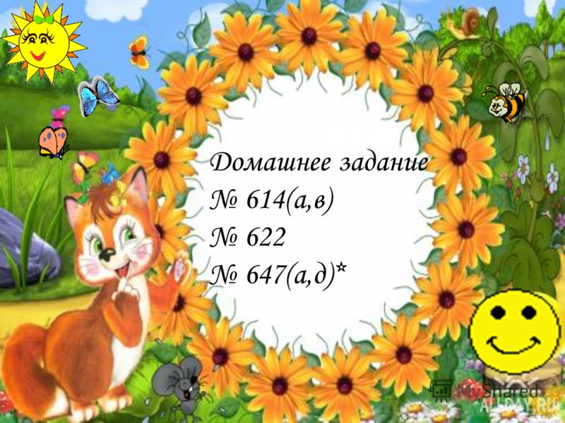 Домашнее задание 614(а,в) 622 647(а,д)*