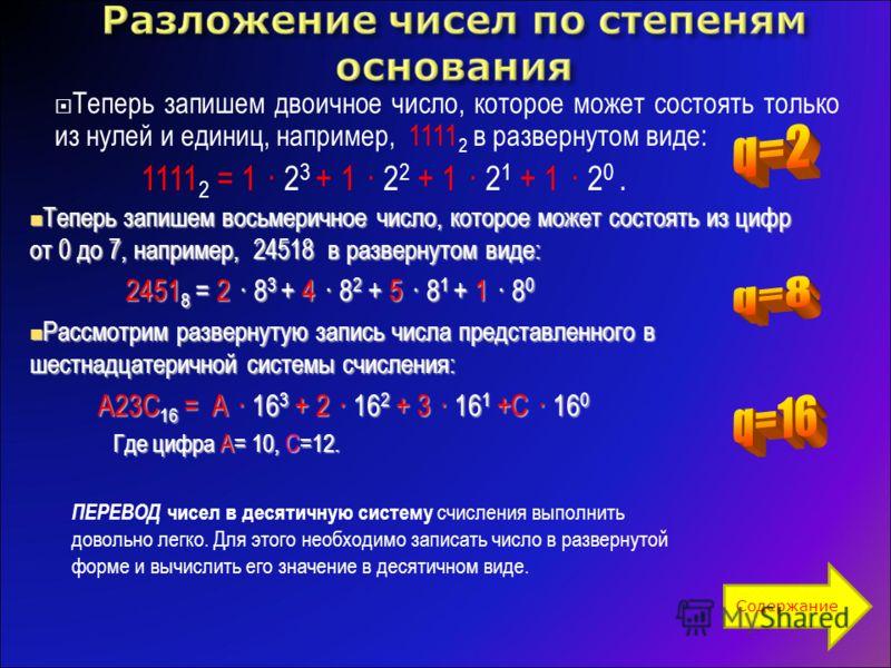 Теперь запишем двоичное число, которое может состоять только из нулей и единиц, например, 1111 2 в развернутом виде: 1111 2 = 1 · 2 3 + 1 · 2 2 + 1 · 2 1 + 1 · 2 0. Теперь запишем восьмеричное число, которое может состоять из цифр от 0 до 7, например