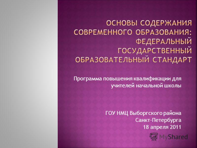Программа повышения квалификации для учителей начальной школы ГОУ НМЦ Выборгского района Санкт-Петербурга 18 апреля 2011