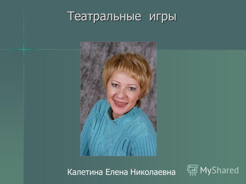 Театральные игры Калетина Елена Николаевна