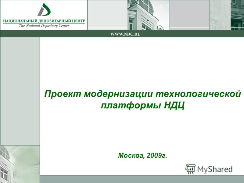 Проект модернизации технологической платформы НДЦ Москва, 2009г.