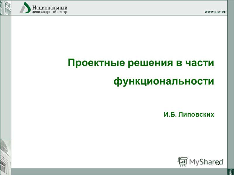 10 Проектные решения в части функциональности И.Б. Липовских