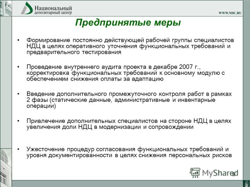 8 Предпринятые меры Формирование постоянно действующей рабочей группы специалистов НДЦ в целях оперативного уточнения функциональных требований и предварительного тестирования Проведение внутреннего аудита проекта в декабре 2007 г., корректировка фун