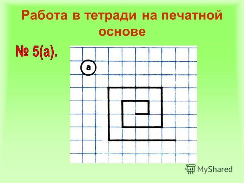 Работа в тетради на печатной основе Замкнутые линии – 2, 5, 6, 7. Незамкнутые линии – 1, 3, 4, 8. Самопересекающиеся линии – 5, 7, 8.