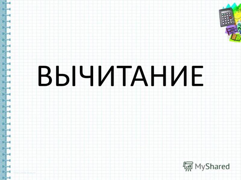 ВЫЧИТАНИЕ