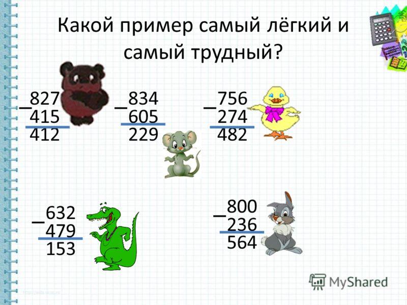 Какой пример самый лёгкий и самый трудный? 827 415 412 834 605 229 756 274 482 632 479 153 800 236 564