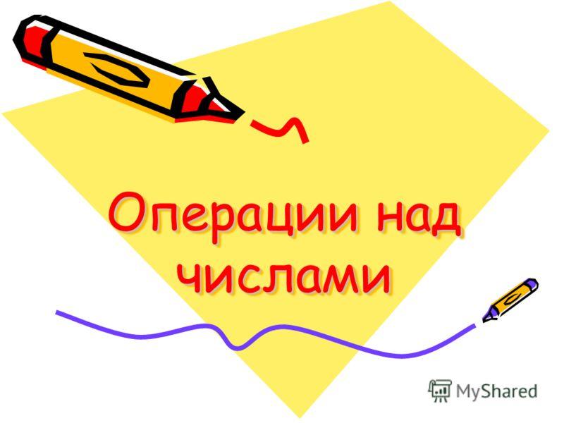 Какие использовались слова, чтобы сказать «очень много»? Назовите их. Какое слово использовалось в русском языке, чтобы сказать «очень много»?