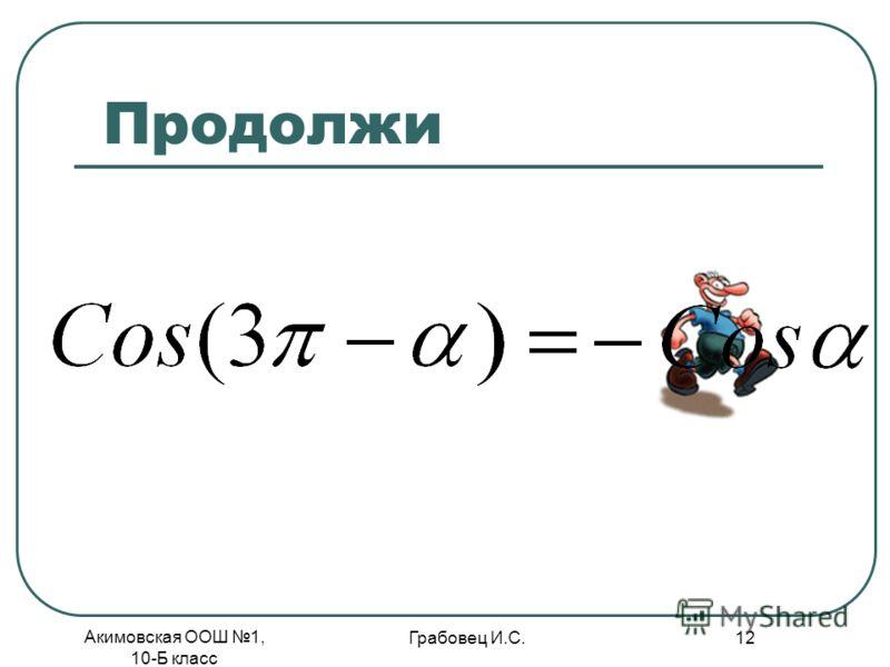 Акимовская ООШ 1, 10-Б класс Грабовец И.С. 12 Продолжи