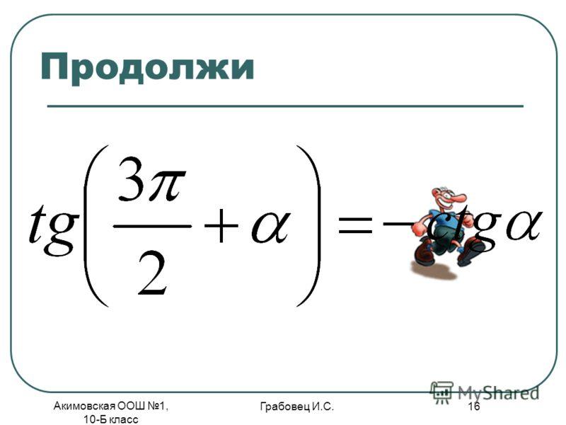 Акимовская ООШ 1, 10-Б класс Грабовец И.С. 16 Продолжи
