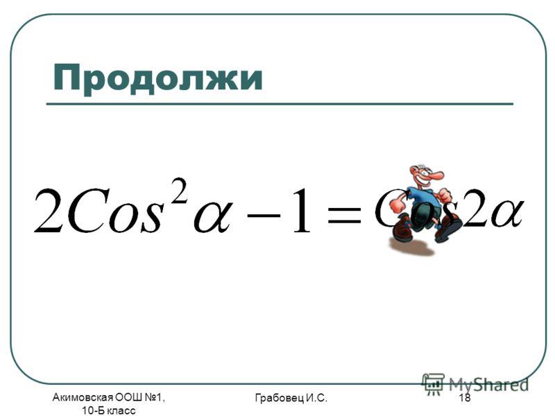 Акимовская ООШ 1, 10-Б класс Грабовец И.С. 18 Продолжи