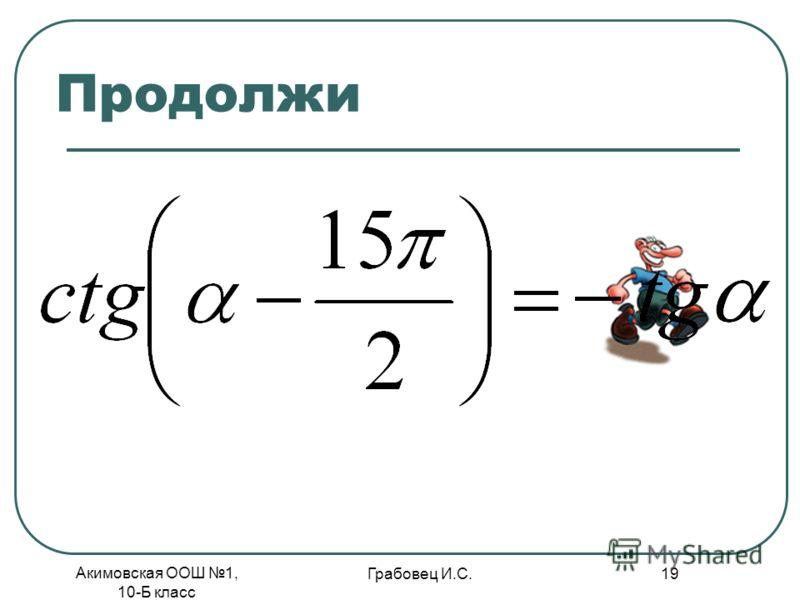 Акимовская ООШ 1, 10-Б класс Грабовец И.С. 19 Продолжи