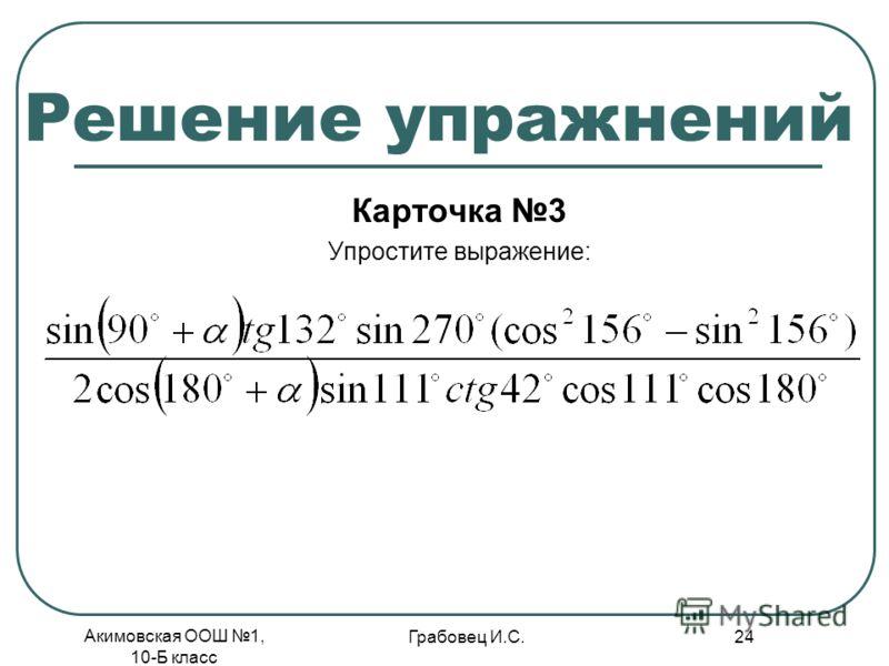 Акимовская ООШ 1, 10-Б класс Грабовец И.С. 24 Решение упражнений Карточка 3 Упростите выражение: