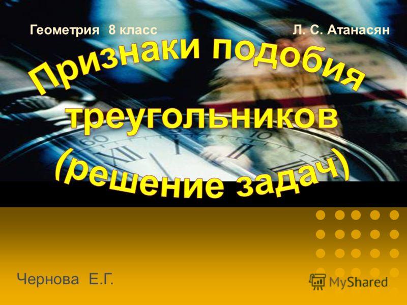 Чернова Е.Г. Геометрия 8 класс Л. С. Атанасян
