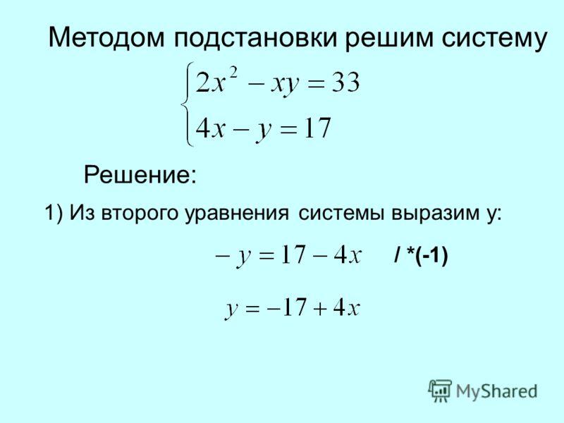 Методом подстановки решим систему Решение: 1) Из второго уравнения системы выразим y: / *(-1)