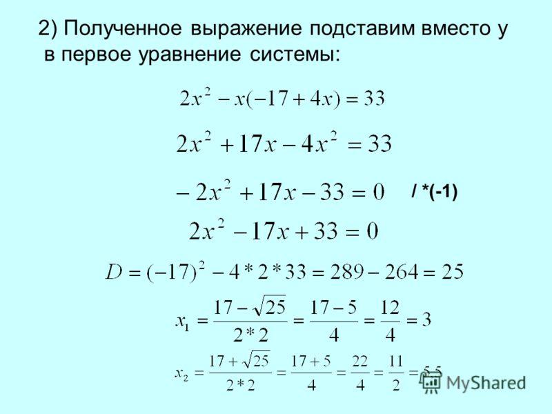 2) Полученное выражение подставим вместо y в первое уравнение системы: / *(-1)