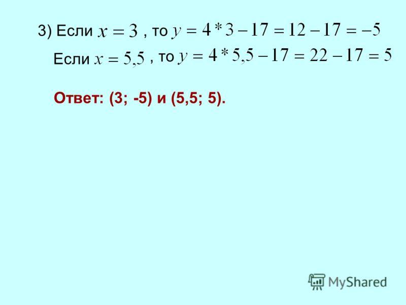 3) Если, то Если, то Ответ: (3; -5) и (5,5; 5).