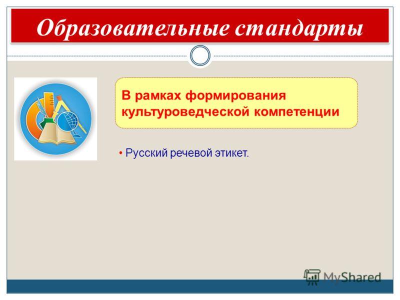 Краткая аннотация проекта Образовательные стандарты Русский речевой этикет. В рамках формирования культуроведческой компетенции