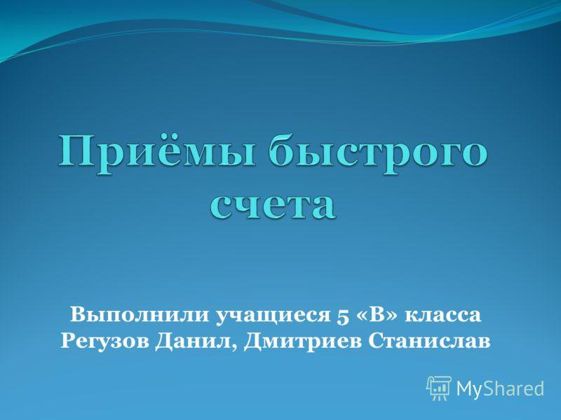 Выполнили учащиеся 5 «В» класса Регузов Данил, Дмитриев Станислав