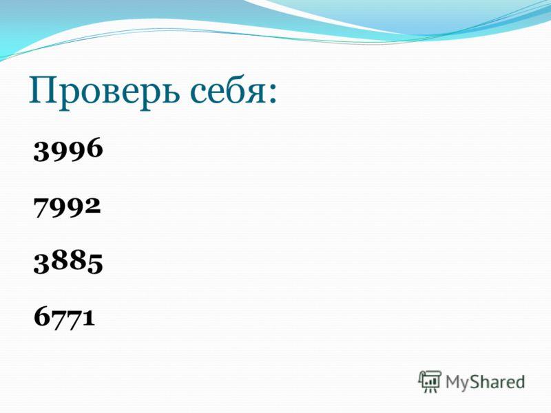 Проверь себя: 3996 7992 3885 6771