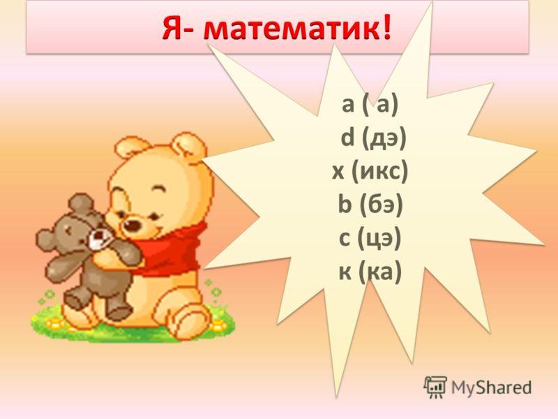а ( а) d (дэ) х (икс) b (бэ) с (цэ) к (ка) а ( а) d (дэ) х (икс) b (бэ) с (цэ) к (ка)