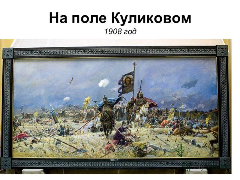 На поле Куликовом 1908 год
