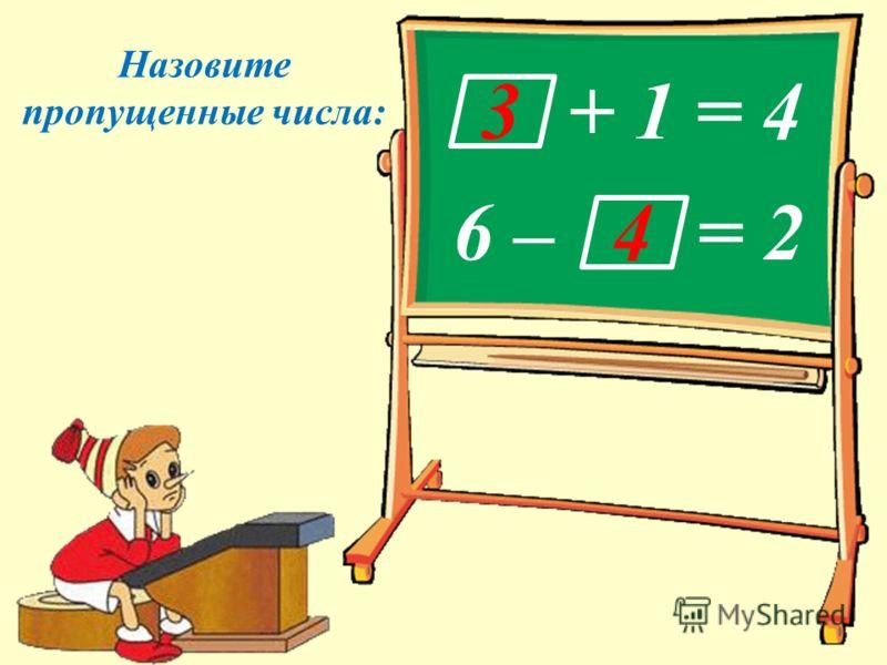 Назовите пропущенные числа: 6 – = 2 + 1 = 43 4