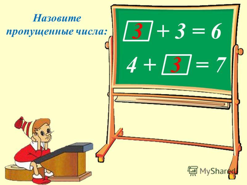 Назовите пропущенные числа: 4 + = 7 + 3 = 63 3