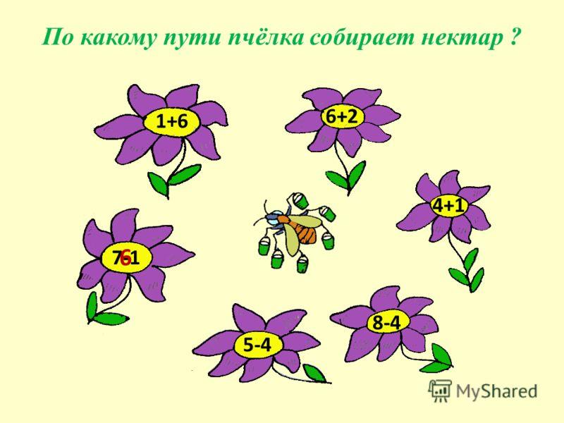 6+2 1+6 4+1 8-4 5-4 7-1 По какому пути пчёлка собирает нектар ? 6