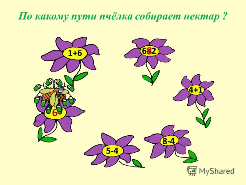6+2 1+6 4+1 8-4 5-4 По какому пути пчёлка собирает нектар ? 6 8